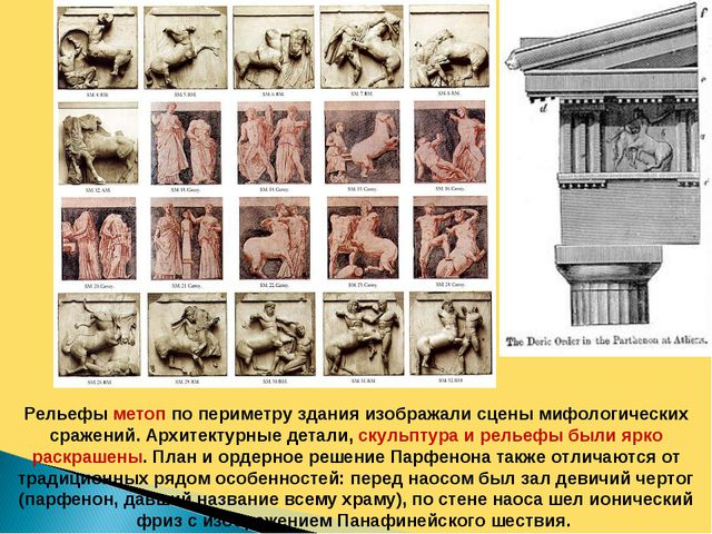 Рельефы метоп по периметру здания изображали сцены мифологических сражений. А...