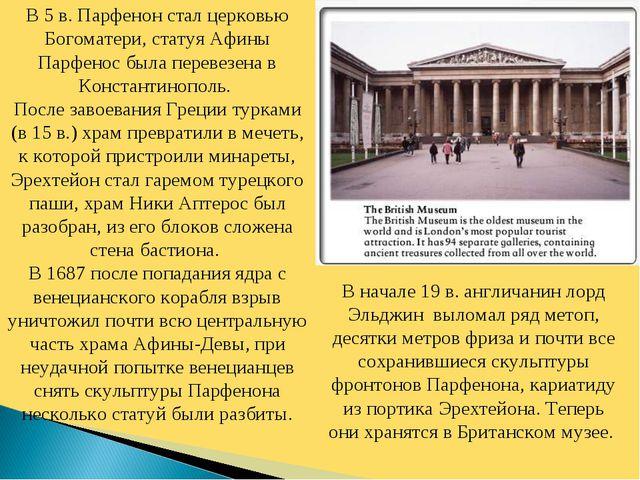В 5 в. Парфенон стал церковью Богоматери, статуя Афины Парфенос была перевезе...