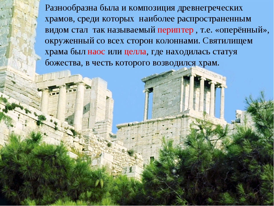 Разнообразна была и композиция древнегреческих храмов, среди которых наиболее...