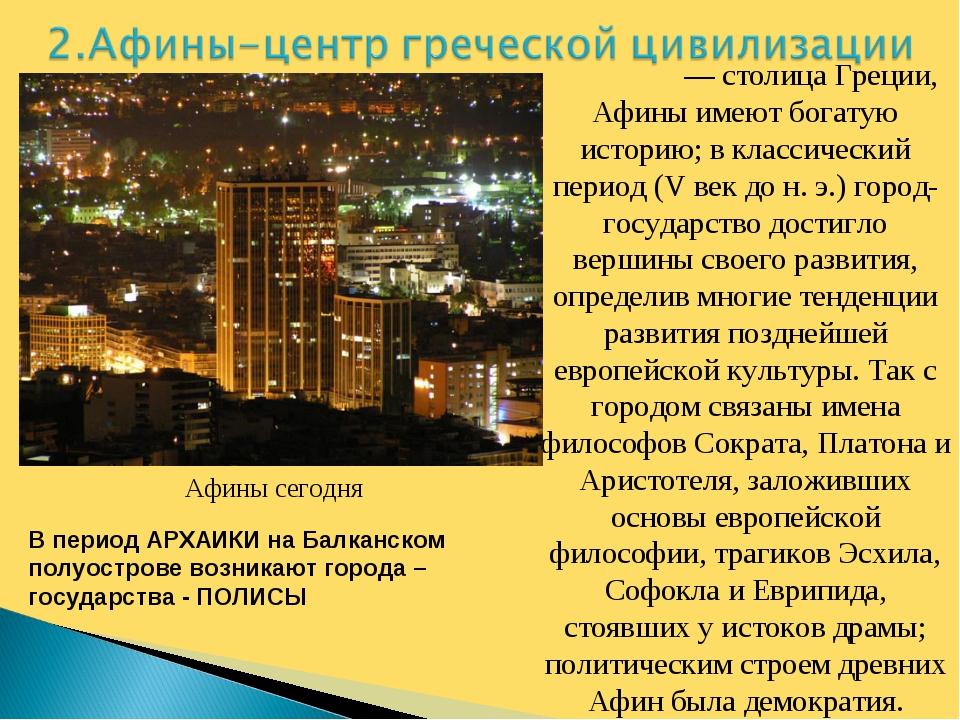 Афи́ны — столица Греции, Афины имеют богатую историю; в классический период (...