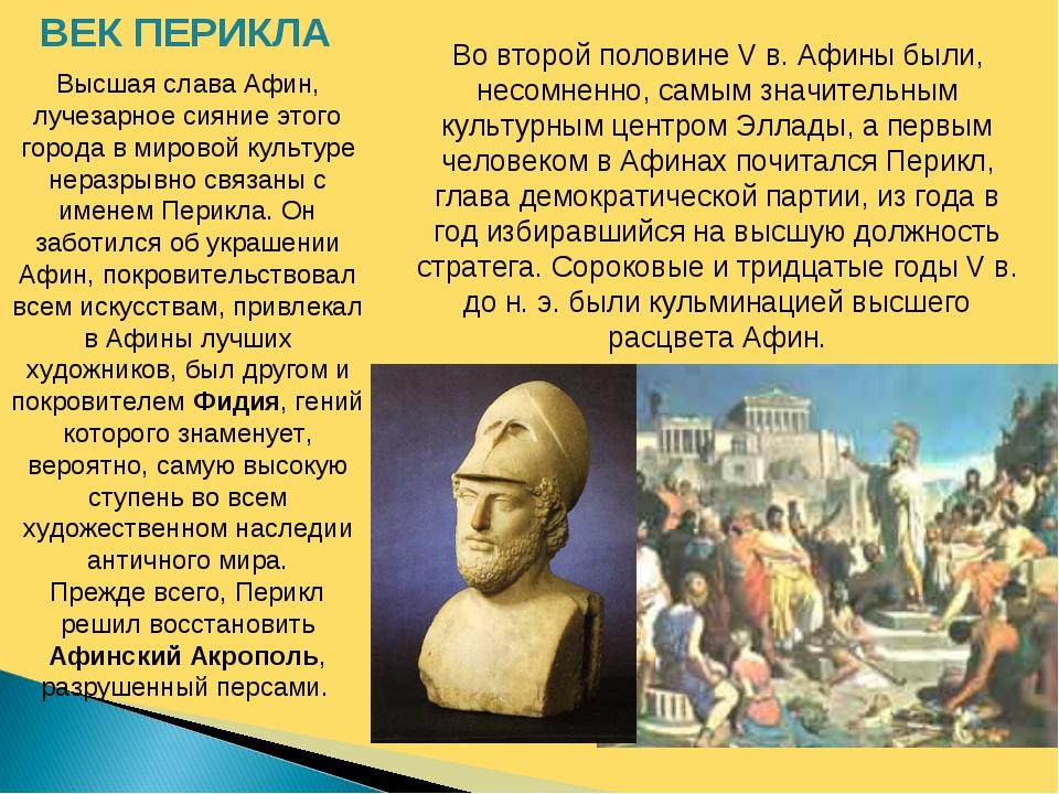 Высшая слава Афин, лучезарное сияние этого города в мировой культуре неразрыв...