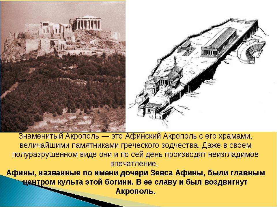 Знаменитый Акрополь — это Афинский Акрополь с его храмами, величайшими памятн...