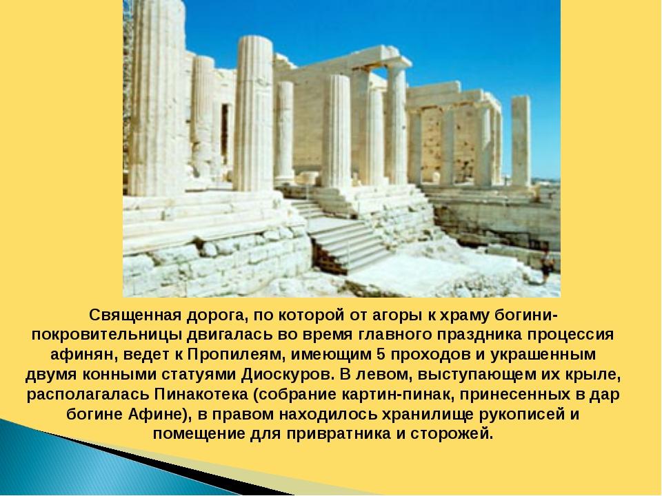 Священная дорога, по которой от агоры к храму богини-покровительницы двигалас...