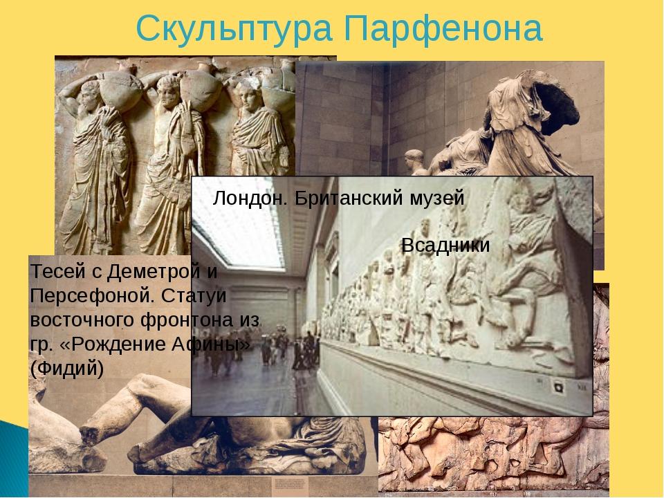 Фидий. Водоносы. Фрагмент зофора северной стены Парфенона на Афинском Акропо...