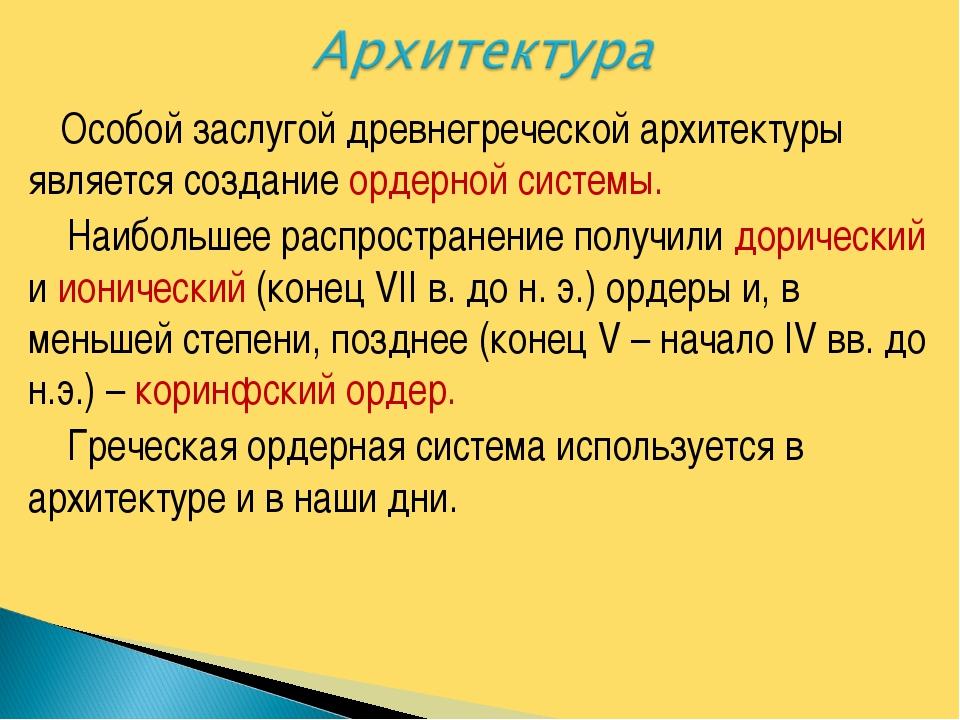 Особой заслугой древнегреческой архитектуры является создание ордерной систе...