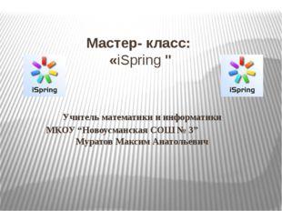 """Мастер- класс: «iSpring"""" Учитель математики и информатики МКОУ """"Новоусманска"""
