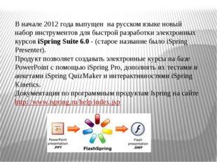 В начале 2012 года выпущен на русском языке новый набор инструментов для быст
