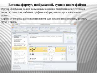 Вставка формул, изображений, аудио и видео файлов iSpring QuizMaker делает в