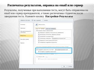 Распечатка результатов, оправка на email или сервер Результаты, полученные пр