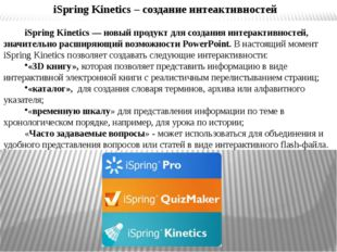 iSpring Kinetics – создание интеактивностей iSpring Kinetics — новый продукт
