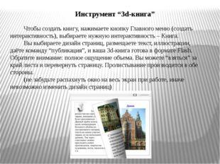 """Инструмент """"3d-книга"""" Чтобы создать книгу, нажимаете кнопку Главного меню (со"""