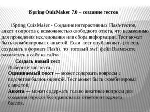 iSpring QuizMaker 7.0 – создание тестов iSpring QuizMaker - Создание интеракт