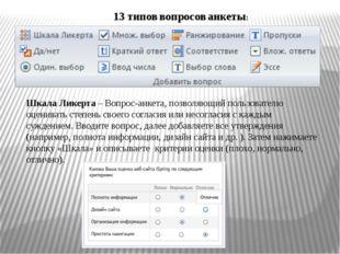 13 типов вопросов анкеты: Шкала Ликерта – Вопрос-анкета, позволяющий пользова