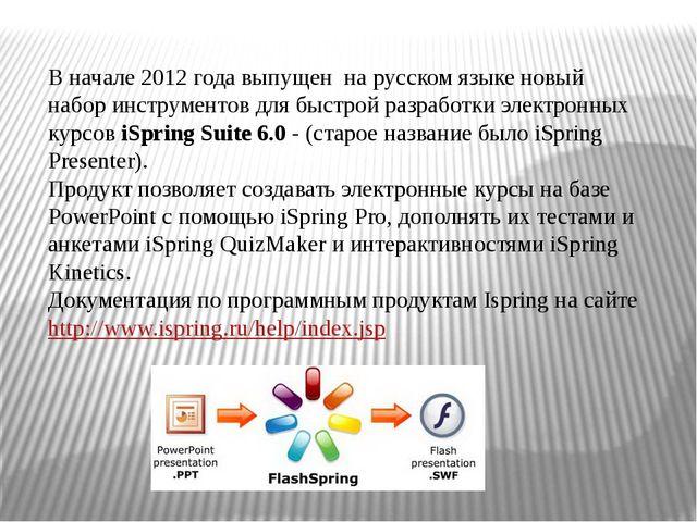 В начале 2012 года выпущен на русском языке новый набор инструментов для быст...