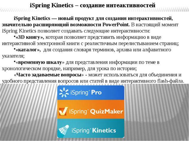 iSpring Kinetics – создание интеактивностей iSpring Kinetics — новый продукт...