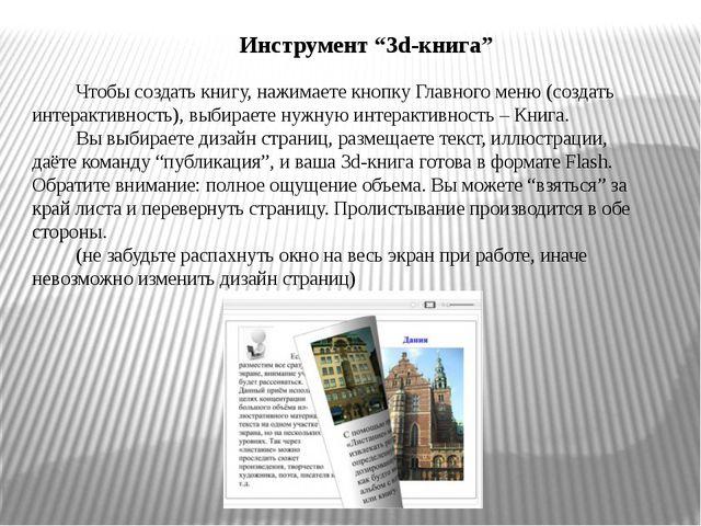 """Инструмент """"3d-книга"""" Чтобы создать книгу, нажимаете кнопку Главного меню (со..."""