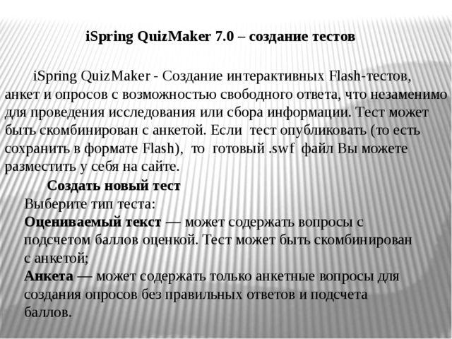 iSpring QuizMaker 7.0 – создание тестов iSpring QuizMaker - Создание интеракт...