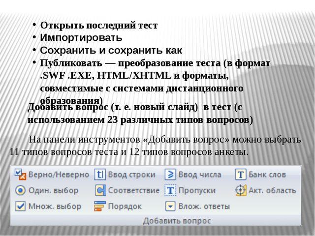 Добавить вопрос (т. е. новый слайд) в тест (с использованием 23 различных тип...
