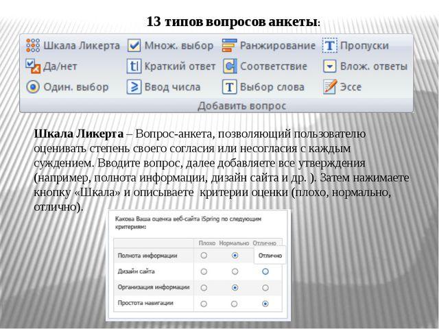 13 типов вопросов анкеты: Шкала Ликерта – Вопрос-анкета, позволяющий пользова...