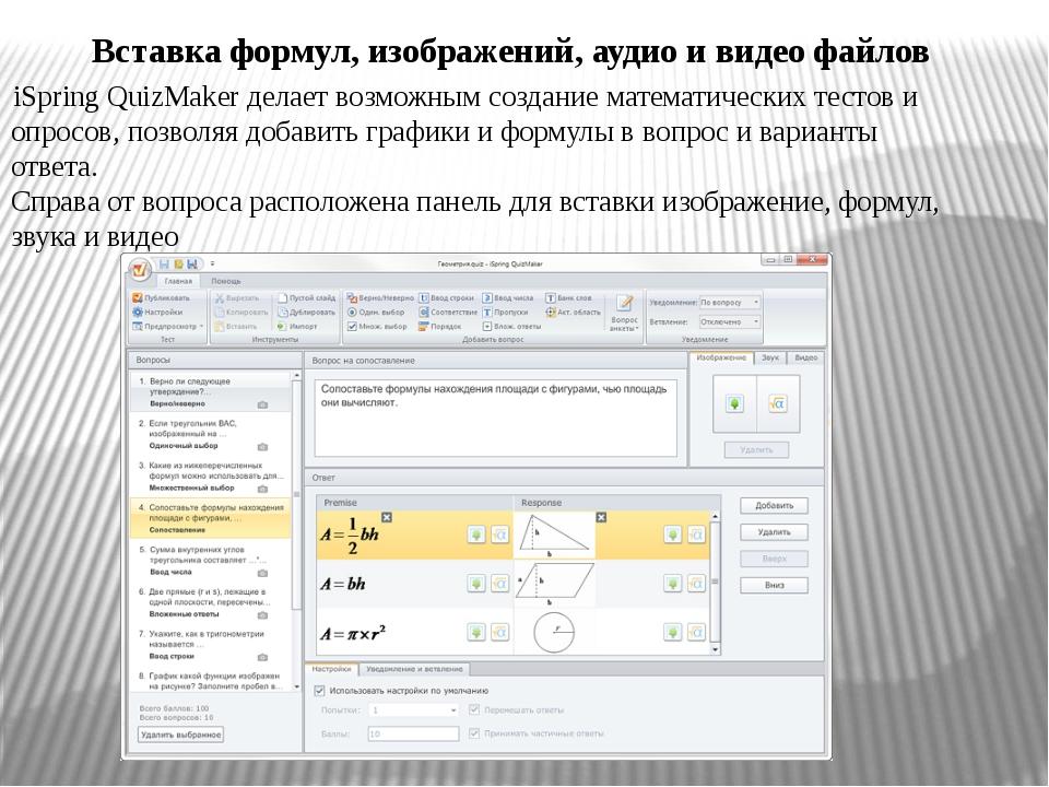 Вставка формул, изображений, аудио и видео файлов iSpring QuizMaker делает в...