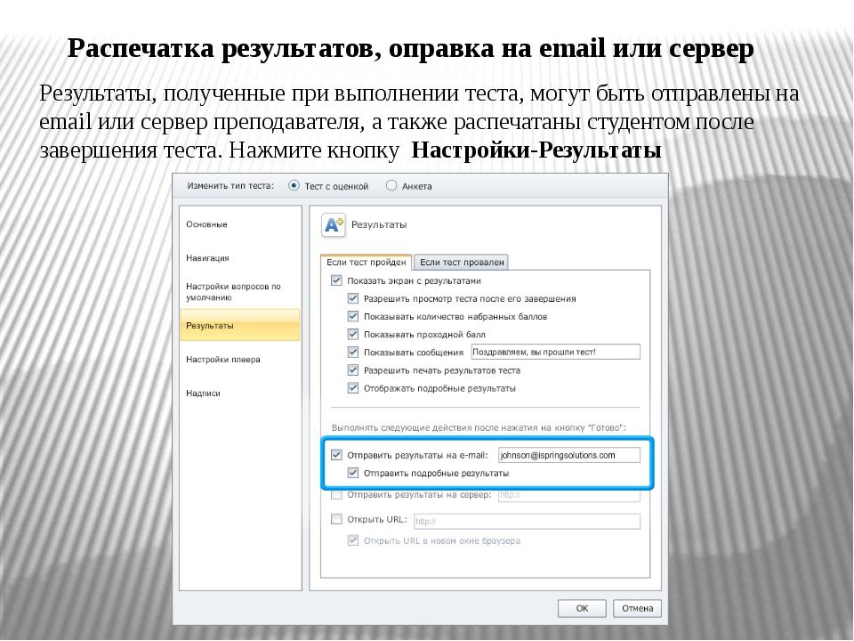 Распечатка результатов, оправка на email или сервер Результаты, полученные пр...