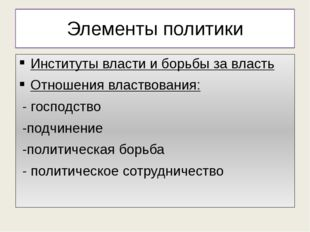 Элементы политики Институты власти и борьбы за власть Отношения властвования: