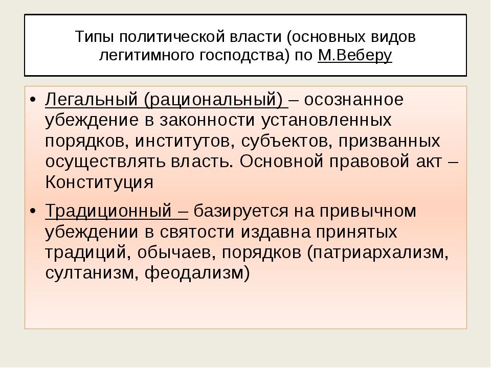 Типы политической власти (основных видов легитимного господства) по М.Веберу...