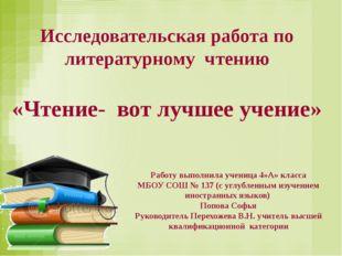 Исследовательская работа по литературному чтению «Чтение- вот лучшее учение»