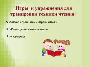 Игры и упражнения для тренировки техники чтения: «Читаю играя» или «Играю чи