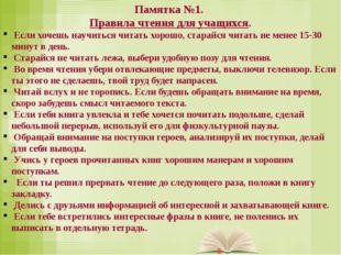 Памятка №1. Правила чтения для учащихся. Если хочешь научиться читать хорошо,