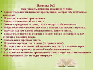 Памятка №2 Как готовить домашнее задание по чтению. Внимательно прочти назван