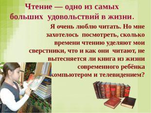 Чтение — одно из самых больших удовольствий в жизни. Я очень люблю читать. Но