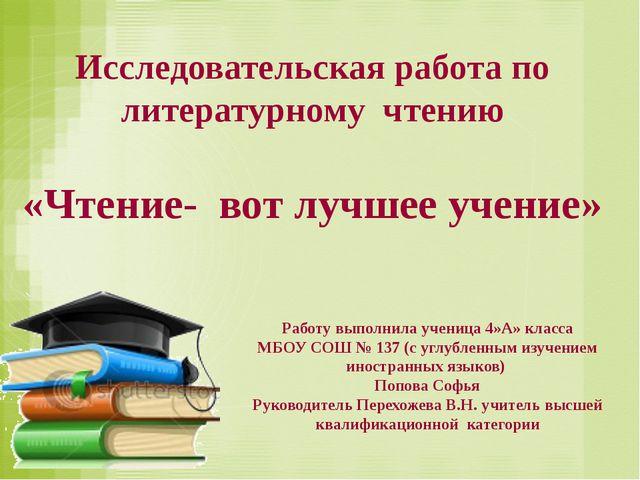 Исследовательская работа по литературному чтению «Чтение- вот лучшее учение»...