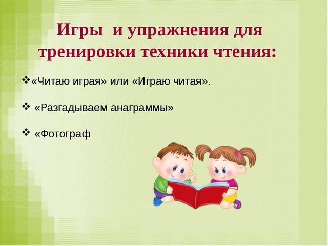 Игры и упражнения для тренировки техники чтения: «Читаю играя» или «Играю чи...