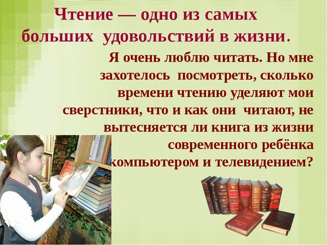 Чтение — одно из самых больших удовольствий в жизни. Я очень люблю читать. Но...