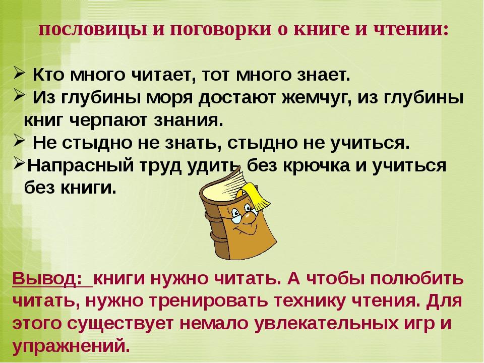 пословицы и поговорки о книге и чтении: Кто много читает, тот много знает...