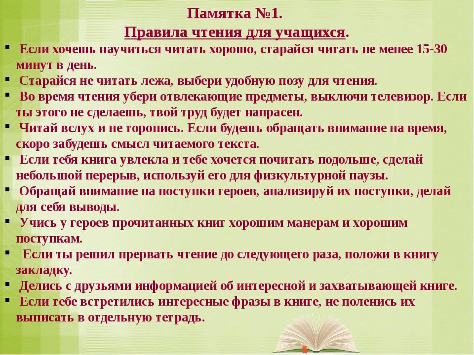 Памятка №1. Правила чтения для учащихся. Если хочешь научиться читать хорошо,...