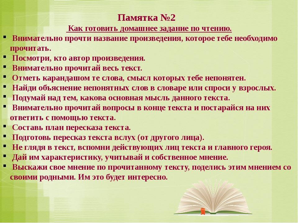 Памятка №2 Как готовить домашнее задание по чтению. Внимательно прочти назван...