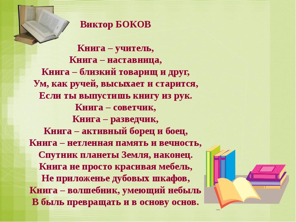 Виктор БОКОВ  Книга – учитель, Книга – наставница, Книга – близкий товарищ и...