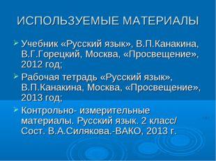 ИСПОЛЬЗУЕМЫЕ МАТЕРИАЛЫ Учебник «Русский язык», В.П.Канакина, В.Г.Горецкий, Мо
