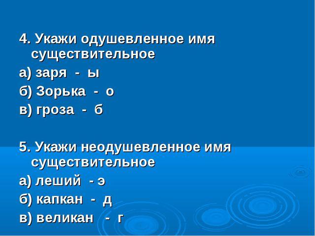4. Укажи одушевленное имя существительное а) заря - ы б) Зорька - о в) гроза...