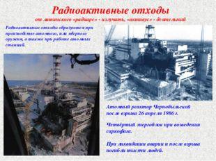 Радиоактивные отходы от латинского «радиаре» - излучать, «активус» - деятельн