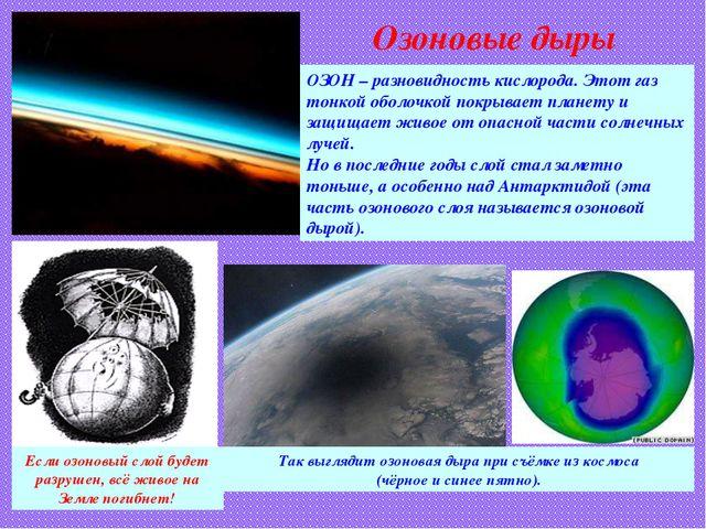 Озоновые дыры ОЗОН – разновидность кислорода. Этот газ тонкой оболочкой покры...