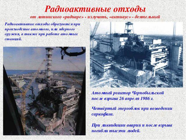 Радиоактивные отходы от латинского «радиаре» - излучать, «активус» - деятельн...