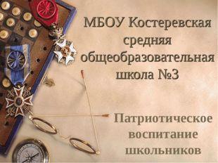 МБОУ Костеревская средняя общеобразовательная школа №3 Патриотическое воспита