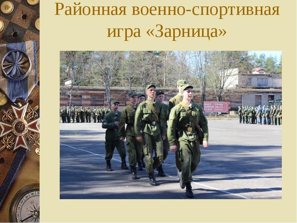 Районная военно-спортивная игра «Зарница»