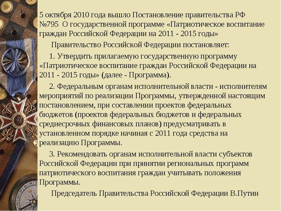 5 октября 2010 года вышло Постановление правительства РФ №795 О государственн...