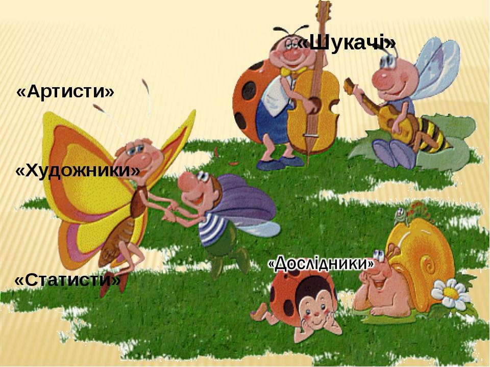 «Шукачі» «Статисти» «Артисти» «Художники»