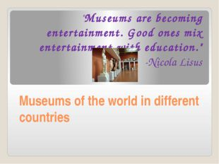 "Museums of the world in different countries ""Museums are becoming entertainme"
