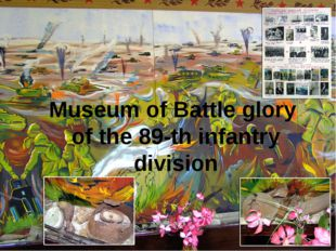 Museum of Battle glory of the 89-th infantry division
